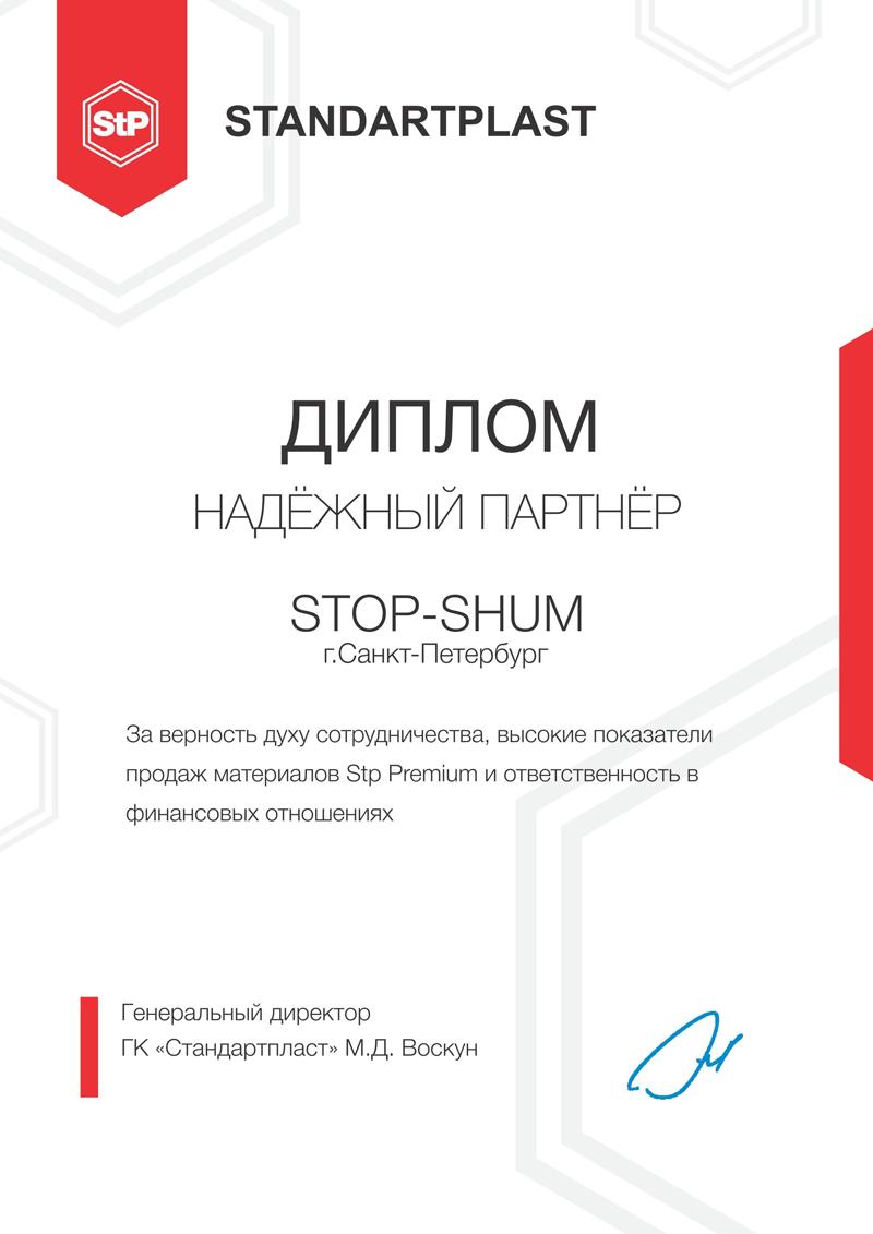 sertifikaty-i-diplomy-stp