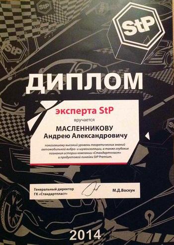 sertifikaty-i-diplomy-stp-masl