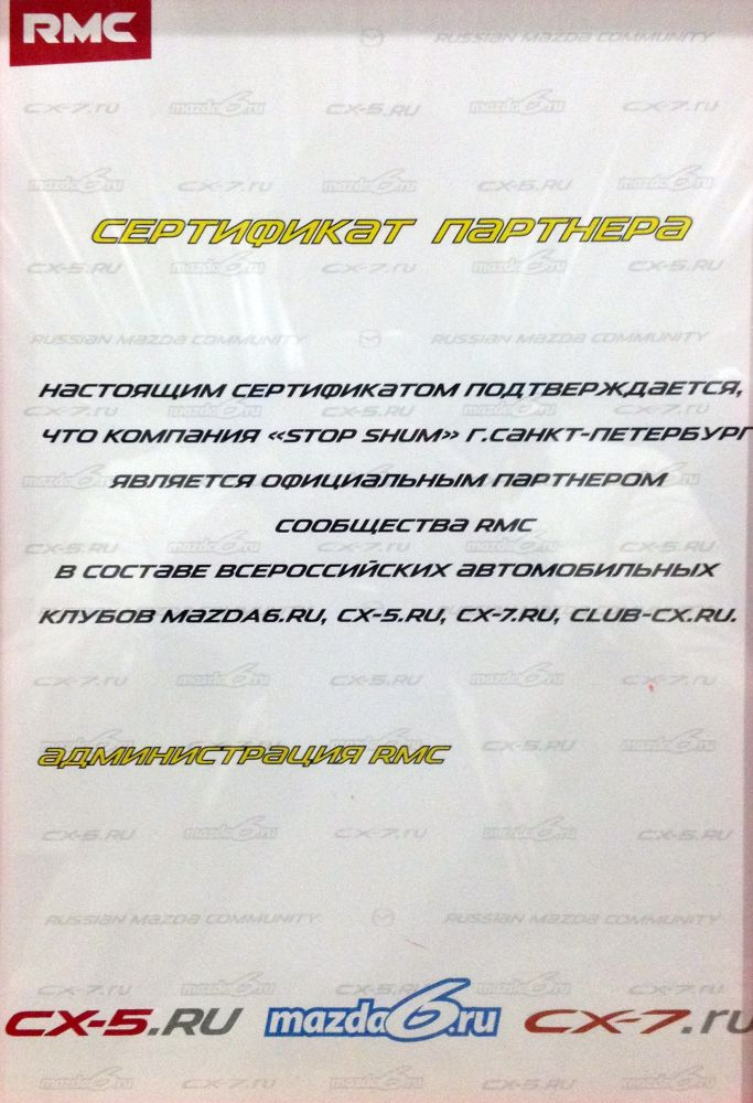 stopshum-sertif-rmc