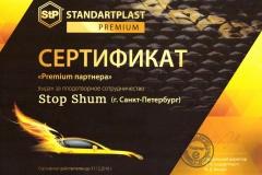 sertificat-stop-shum