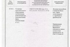 sertifikaty-i-diplomy-pril-16