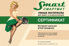 sertifikaty-i-diplomy-salepoint-smart