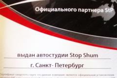 stp-sertifikaty-i-diplomy