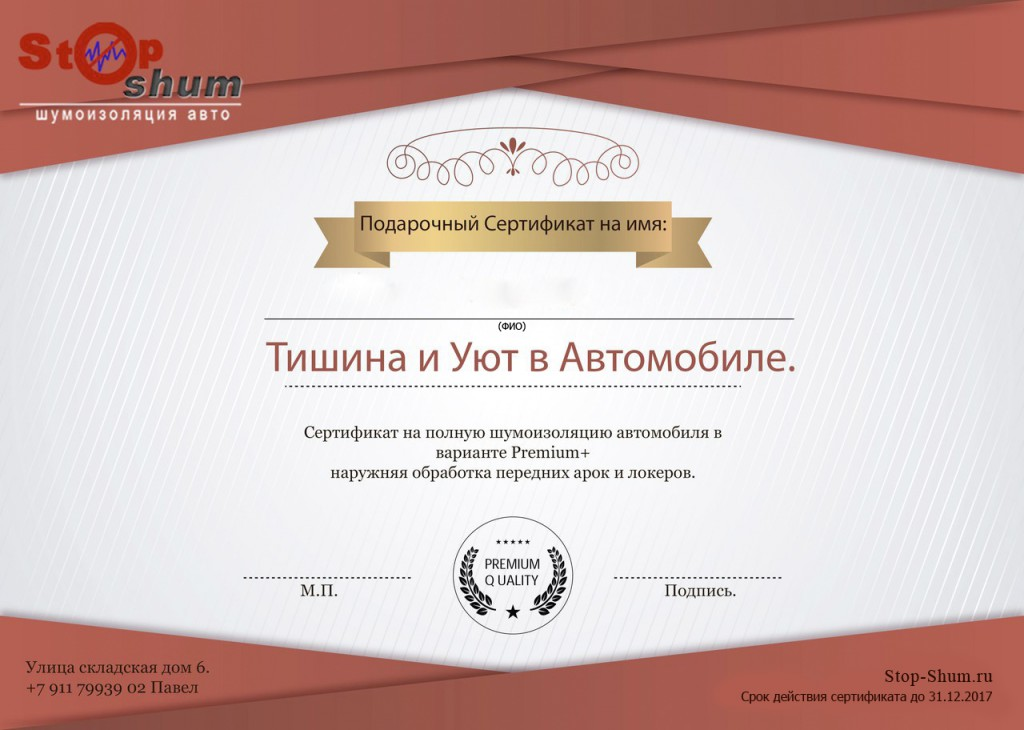 shum-sertif