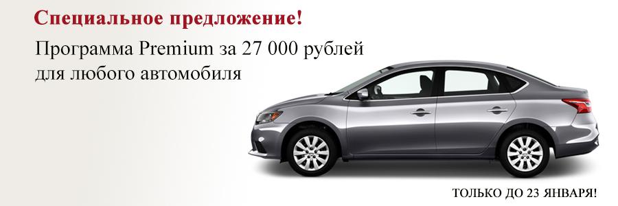 Программа Premium за 27 000 рублей для любого автомобиля