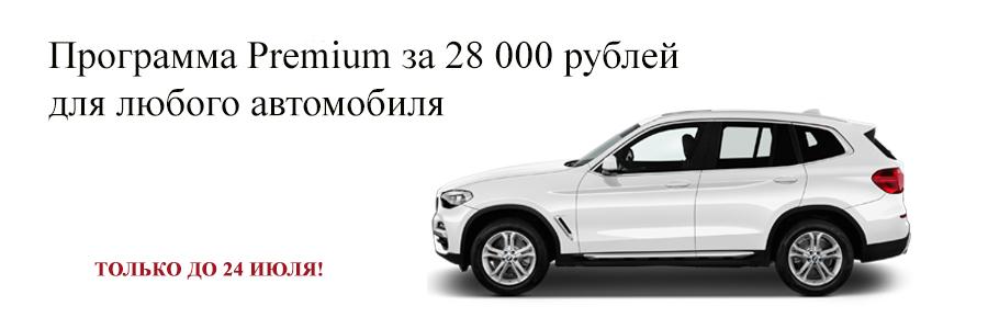 Программа Premium за 28 000 рублей для любого автомобиля!