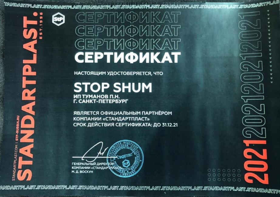 Сертификат стоп шум 2021